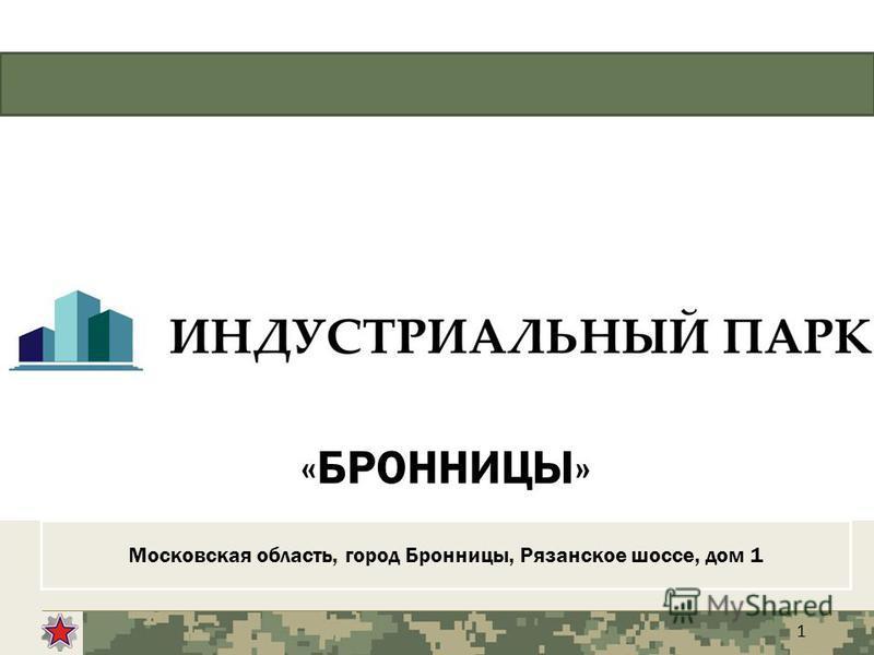 1 «БРОННИЦЫ» Московская область, город Бронницы, Рязанское шоссе, дом 1