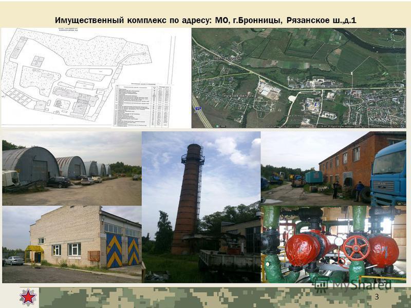 3 Имущественный комплекс по адресу: МО, г.Бронницы, Рязанское ш.,д.1