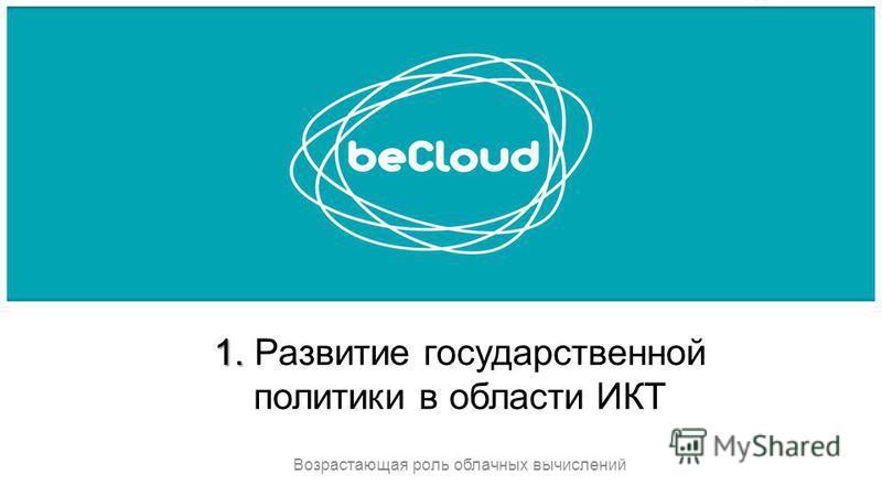 1. 1. Развитие государственной политики в области ИКТ Возрастающая роль облачных вычислений