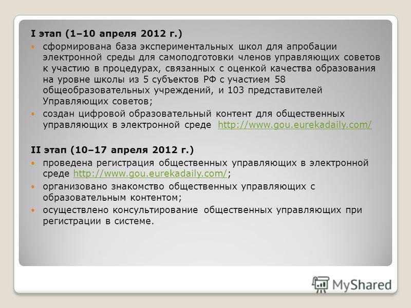I этап (1–10 апреля 2012 г.) сформирована база экспериментальных школ для апробации электронной среды для самоподготовки членов управляющих советов к участию в процедурах, связанных с оценкой качества образования на уровне школы из 5 субъектов РФ с у
