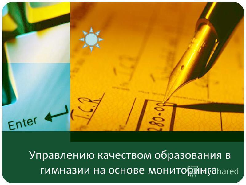 Управлению качеством образования в гимназии на основе мониторинга