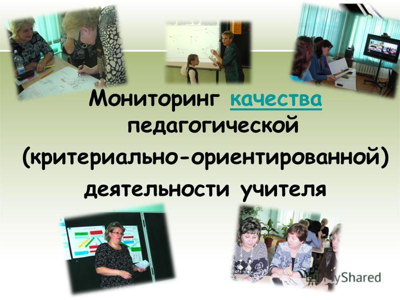Мониторинг качества педагогическойкачества (критериально-ориентированной) деятельности учителя