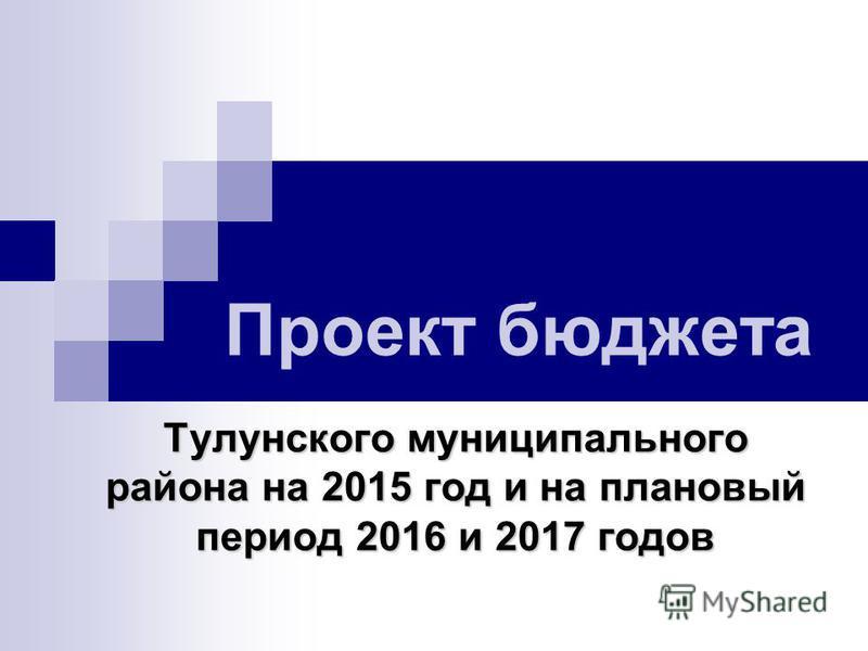 Проект бюджета Тулунского муниципального района на 2015 год и на плановый период 2016 и 2017 годов