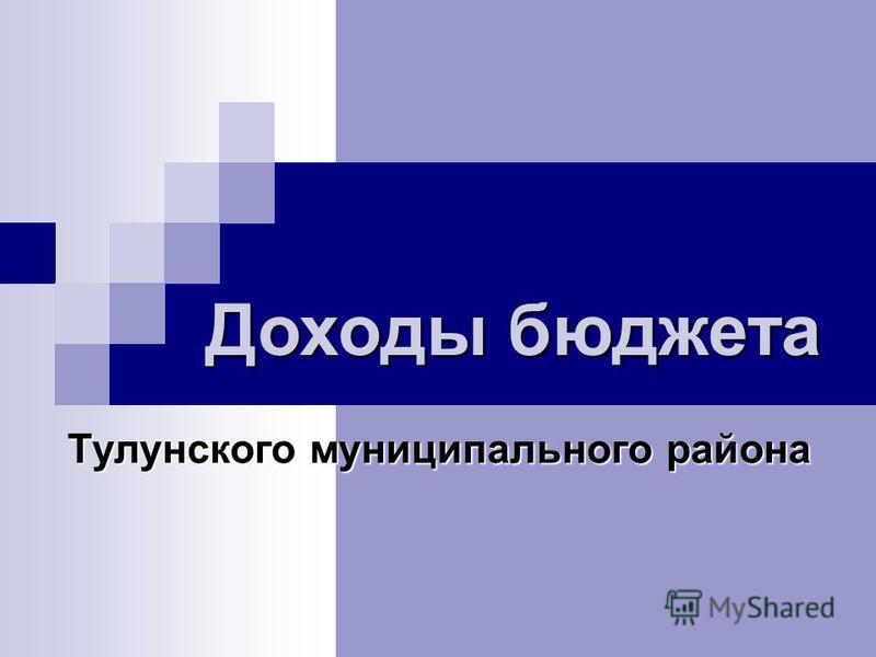 Доходы бюджета Тулунского муниципального района
