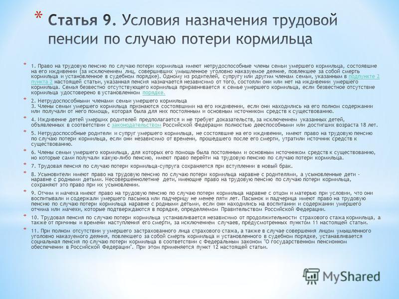 Льготы и размер пенсии чернобыльцам