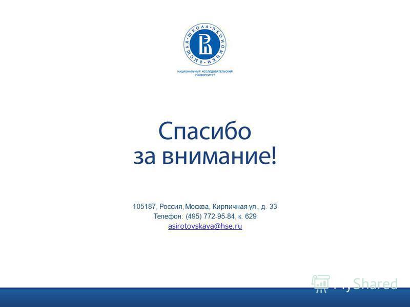 105187, Россия, Москва, Кирпичная ул., д. 33 Телефон: (495) 772-95-84, к. 629 asirotovskaya@hse.ru