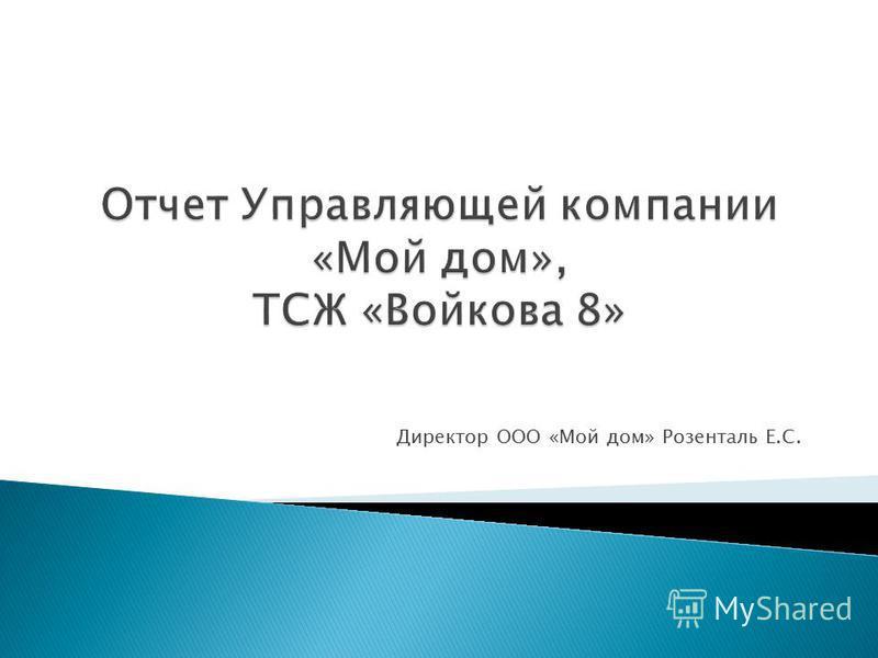 Директор ООО «Мой дом» Розенталь Е.С.
