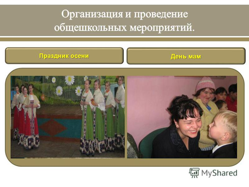 Новый год Рождество Христово Пасха Масленица (ярмарка) Праздник осени День мам