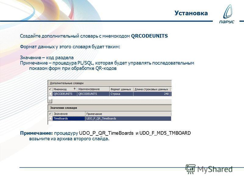 Создайте дополнительный словарь с мнемокодом QRCODEUNITS Формат данных у этого словаря будет таким: Значение – код раздела Примечание – процедура PL/SQL, которая будет управлять последовательным показом форм при обработке QR-кодов Примечание: процеду