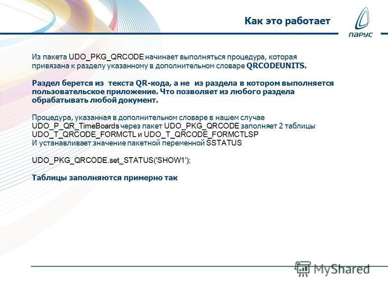 Из пакета UDO_PKG_QRCODE начинает выполняться процедура, которая привязана к разделу указанному в дополнительном словаре QRCODEUNITS. Раздел берется из текста QR-кода, а не из раздела в котором выполняется пользовательское приложение. Что позволяет и