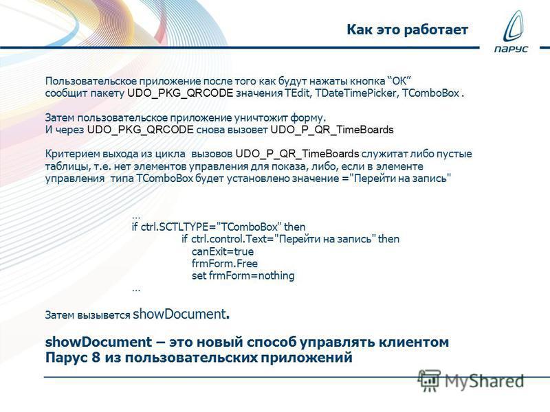 Пользовательское приложение после того как будут нажаты кнопка ОК сообщит пакету UDO_PKG_QRCODE значения TEdit, TDateTimePicker, TComboBox. Затем пользовательское приложение уничтожит форму. И через UDO_PKG_QRCODE снова вызовет UDO_P_QR_TimeBoards Кр