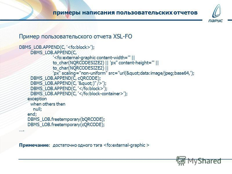 Пример пользовательского отчета XSL-FO DBMS_LOB.APPEND(C, ' '); DBMS_LOB.APPEND(C, ''); DBMS_LOB.APPEND(C, ' '); exception when others then null; end; DBMS_LOB.freetemporary(bQRCODE); DBMS_LOB.freetemporary(cQRCODE); …. Примечание: достаточно одного