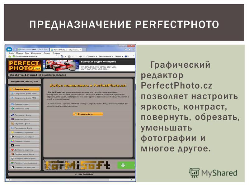 Графический редактор PerfectPhoto.cz позволяет настроить яркость, контраст, повернуть, обрезать, уменьшать фотографии и многое другое. ПРЕДНАЗНАЧЕНИЕ PERFECTPHOTO