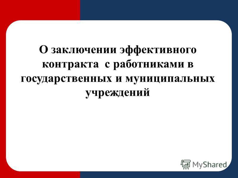 И О заключении эффективного контракта с работниками в государственных и муниципальных учреждений