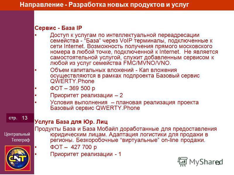 Центральный Телеграф 13 стр. 13 Сервис - База IP Доступ к услугам по интеллектуальной переадресации семейства - База через VoIP терминалы, подключенные к сети Internet. Возможность получения прямого московского номера в любой точке, подключенной к In