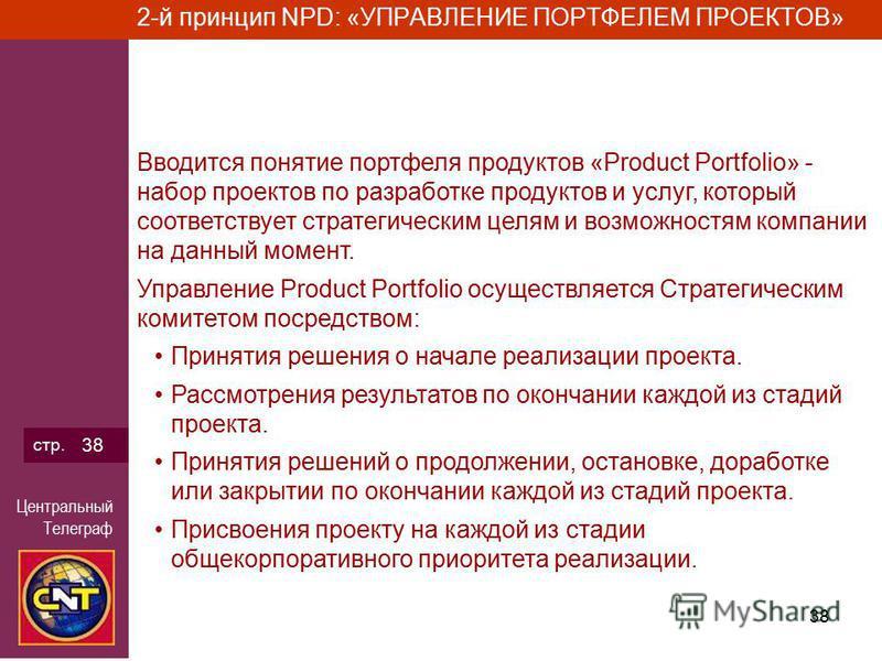 Центральный Телеграф 38 стр. 38 Вводится понятие портфеля продуктов «Product Portfolio» - набор проектов по разработке продуктов и услуг, который соответствует стратегическим целям и возможностям компании на данный момент. Управление Product Portfoli