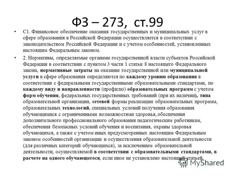 ФЗ – 273, ст.99 С1. Финансовое обеспечение оказания государственных и муниципальных услуг в сфере образования в Российской Федерации осуществляется в соответствии с законодательством Российской Федерации и с учетом особенностей, установленных настоящ