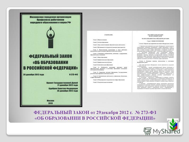 ФЕДЕРАЛЬНЫЙ ЗАКОН от 29 декабря 2012 г. 273-ФЗ «ОБ ОБРАЗОВАНИИ В РОССИЙСКОЙ ФЕДЕРАЦИИ»