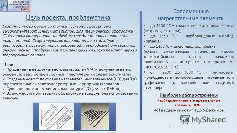 2 Цель проекта, проблематика Создание новых образцов техники связано с развитием высокотемпературных материалов. Для термической обработки (Т/О) таких материалов необходимо создание нового поколения нагревателей. Существующие нагреватели не способны