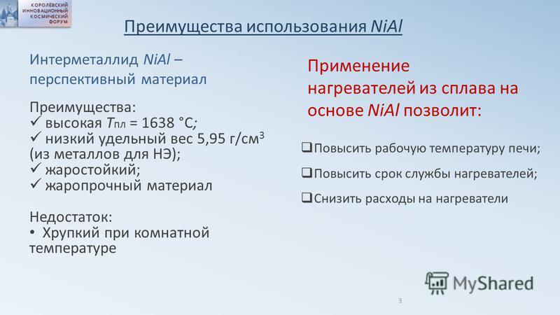 3 Интерметаллид NiAl – перспективный материал Преимущества: высокая Т пл = 1638 °С; низкий удельный вес 5,95 г/см 3 (из металлов для НЭ); жаростойкий; жаропрочный материал Недостаток: Хрупкий при комнатной температуре Применение нагревателей из сплав