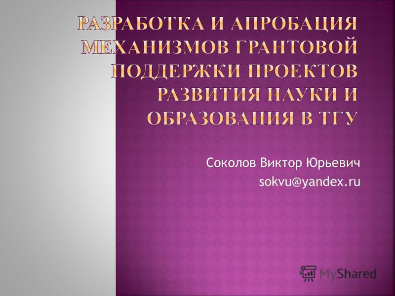 Соколов Виктор Юрьевич sokvu@yandex.ru
