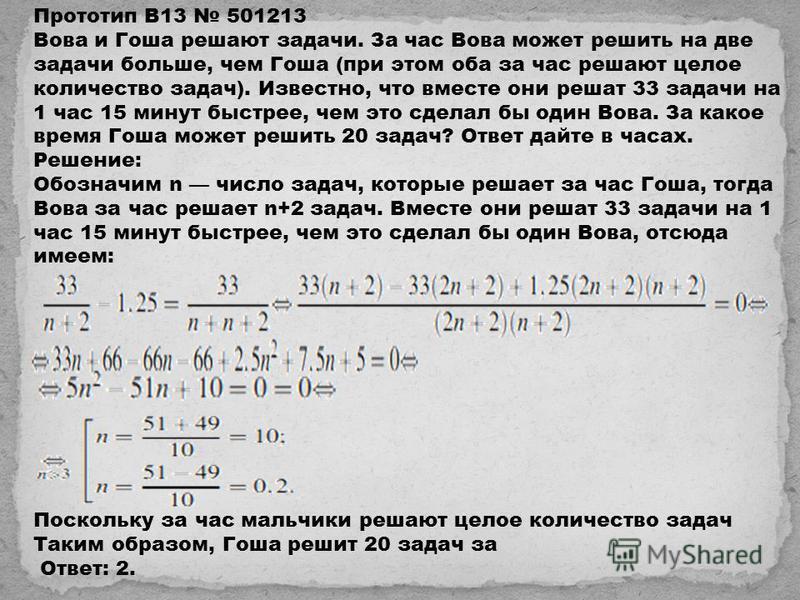 Прототип B13 501213 Вова и Гоша решают задачи. За час Вова может решить на две задачи больше, чем Гоша (при этом оба за час решают целое количество задач). Известно, что вместе они решат 33 задачи на 1 час 15 минут быстрее, чем это сделал бы один Вов