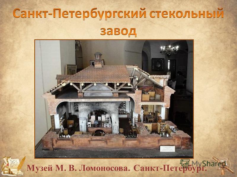 Музей М. В. Ломоносова. Санкт-Плетербург.