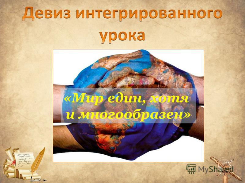 «Мир един, хотя и многообразен»