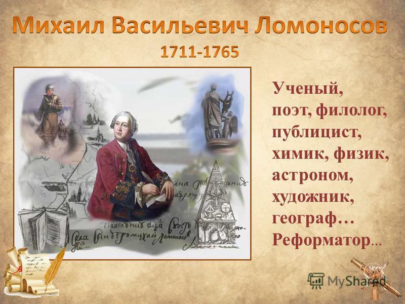 Ученый, поэт, филолог, публицист, химик, физик, астроном, художник, географ… Реформатор …