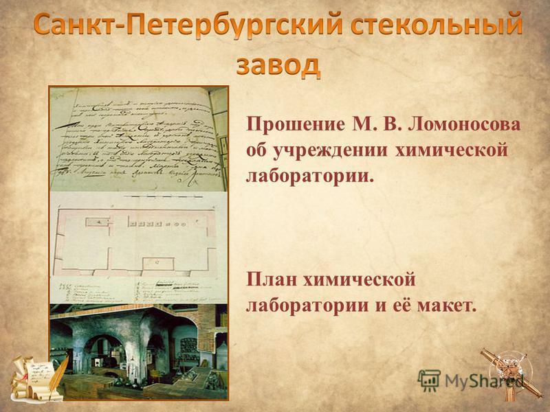 Прошение М. В. Ломоносова об учреждении химической лаборатории. План химической лаборатории и её маклет.