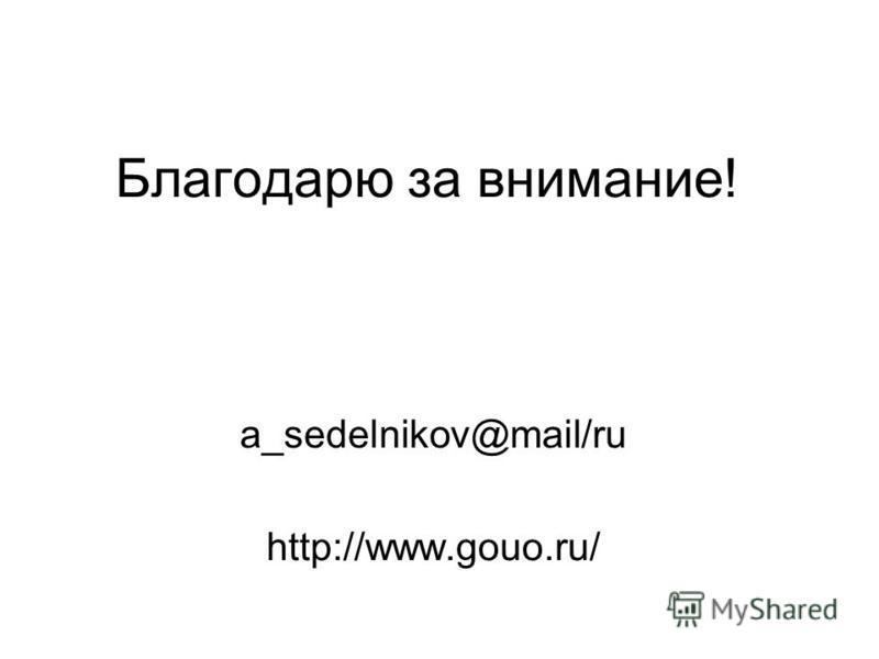 Благодарю за внимание! a_sedelnikov@mail/ru http://www.gouo.ru/