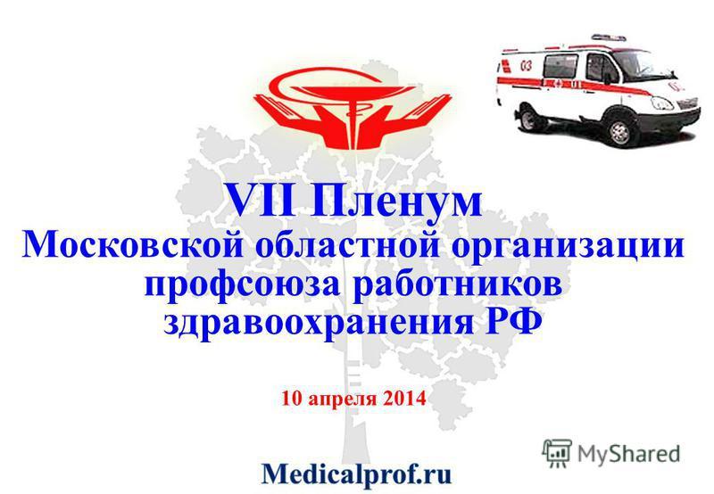 10 апреля 2014 VII Пленум Московской областной организации профсоюза работников здравоохранения РФ