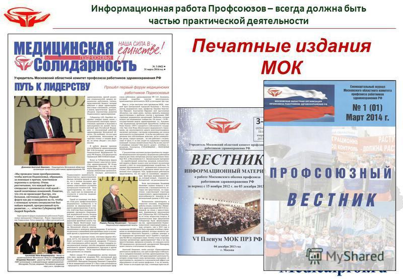 Информационная работа Профсоюзов – всегда должна быть частью практической деятельности Печатные издания МОК