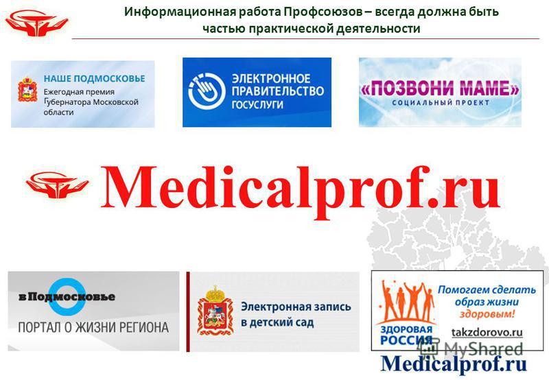 Информационная работа Профсоюзов – всегда должна быть частью практической деятельности Medicalprof.ru