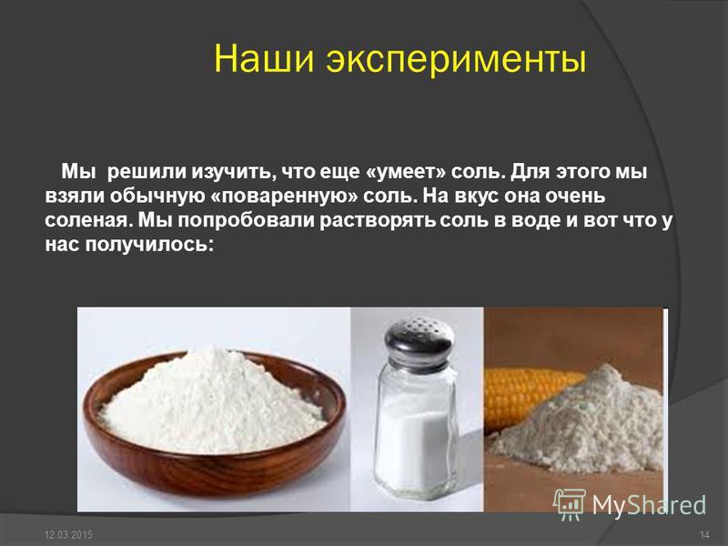 Наши эксперименты Мы решили изучить, что еще «умеет» соль. Для этого мы взяли обычную «поваренную» соль. На вкус она очень соленая. Мы попробовали растворять соль в воде и вот что у нас получилось: 1412.03.2015