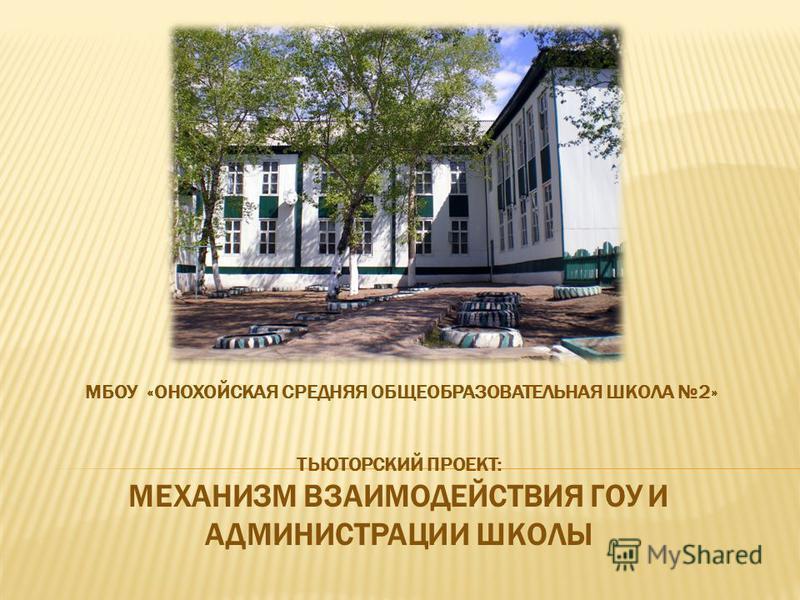 МБОУ «ОНОХОЙСКАЯ СРЕДНЯЯ ОБЩЕОБРАЗОВАТЕЛЬНАЯ ШКОЛА 2» ТЬЮТОРСКИЙ ПРОЕКТ: МЕХАНИЗМ ВЗАИМОДЕЙСТВИЯ ГОУ И АДМИНИСТРАЦИИ ШКОЛЫ