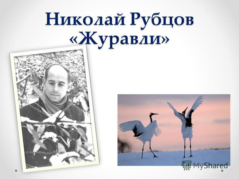 Районный открытый фестиваль художественного чтения «Синяя птица 2013» Будина Лилия Хатдусовна Стихотворение Н.Рубцова «Журавли»