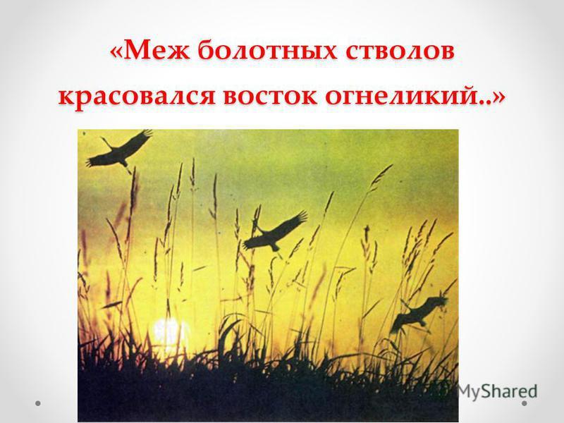 Николай Рубцов «Журавли»