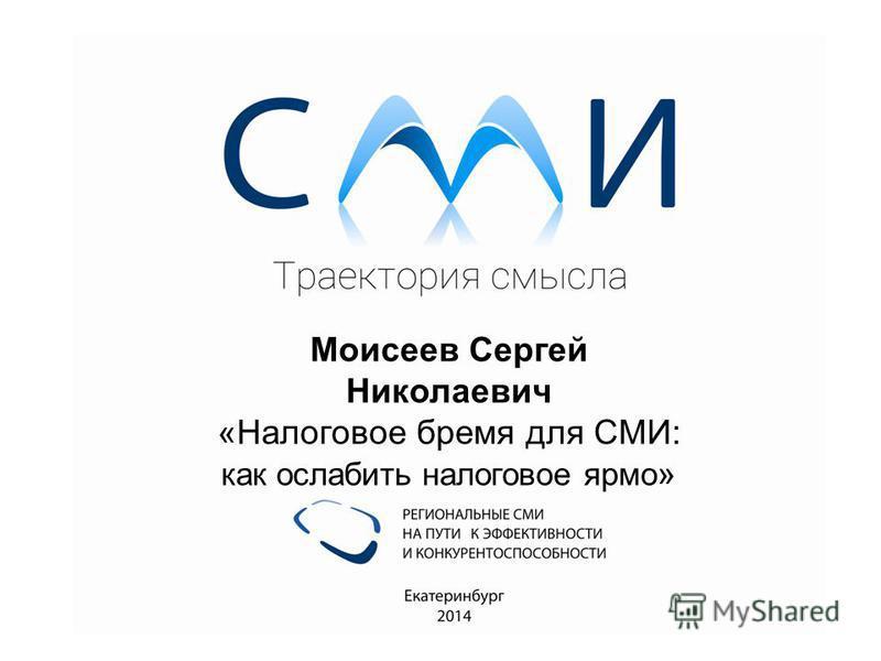 Моисеев Сергей Николаевич «Налоговое бремя для СМИ: как ослабить налоговое ярмо »