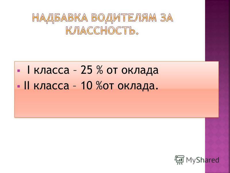 I класса – 25 % от оклада II класса – 10 %от оклада. I класса – 25 % от оклада II класса – 10 %от оклада.