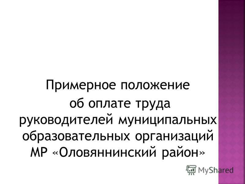 Примерное подожение об оплате труда руководителей муниципальных образовательных организаций МР «Одовяннинский район»