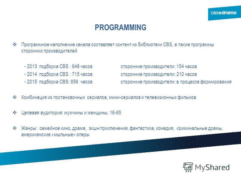PROGRAMMING Программное наполнение канала составляет контент из библиотеки CBS, а также программы сторонних производителей - 2013 подборка CBS : 648 часов сторонние производители: 154 часов - 2014 подборка CBS : 715 часов сторонние производители: 210