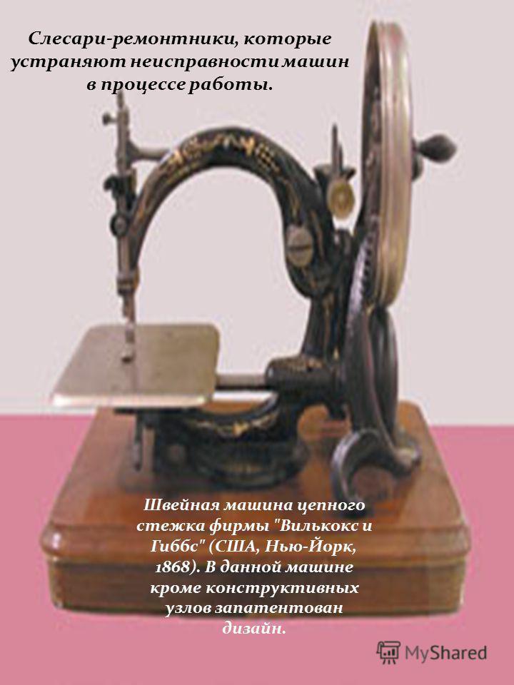 Инженеры - конструкторы швейных машин; Фабрично-ремесленная швейная машина челночного стежка фирмы Дюркопп (Германия, 1900-1915). Предназначена для выполнения ажурных работ, всевозможных мережек для украшения одежды, столового и постельного белья.