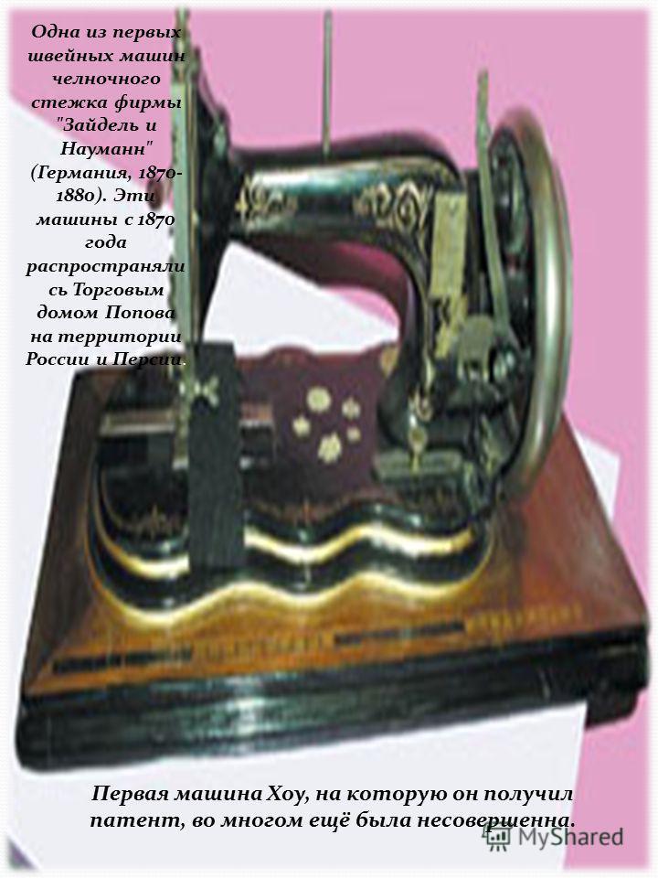 Накопленный опыт позволил ему избежать тупикового пути, которым шли многие изобретатели, пытаясь научить машину шить подобно человеческой руке. Челнок – основу ткацких станков – Хоу применил и для шитья. Вместе с иглой челнок помогал образовывать на