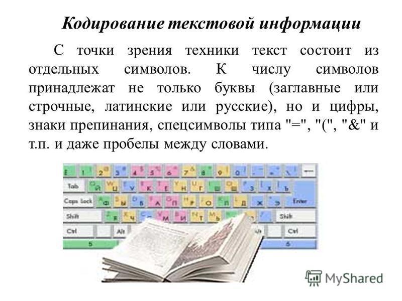 С точки зрения техники текст состоит из отдельных символов. К числу символов принадлежат не только буквы (заглавные или строчные, латинские или русские), но и цифры, знаки препинания, спецсимволы типа