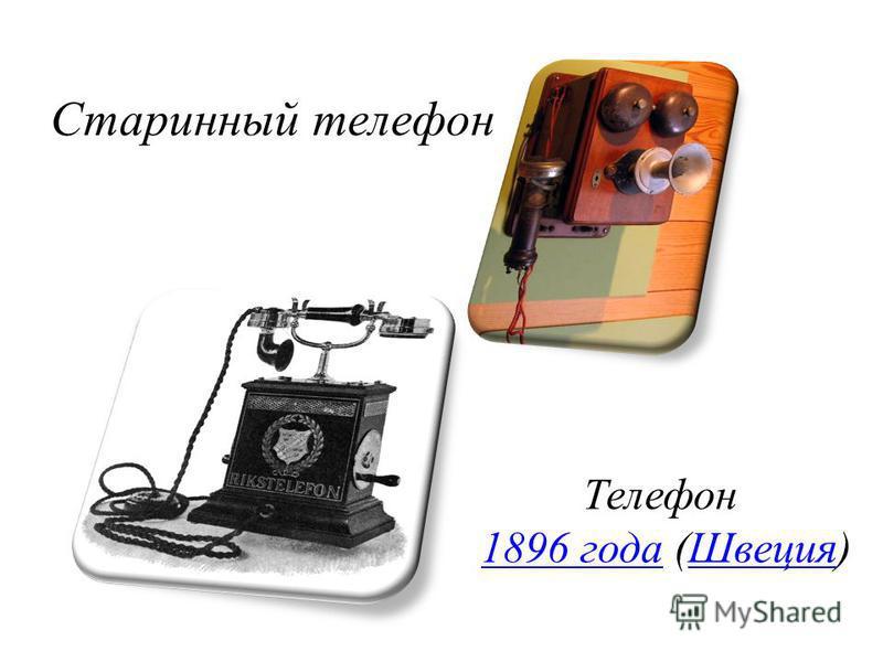 Телефон 1896 года 1896 года (Швеция)Швеция Старинный телефон
