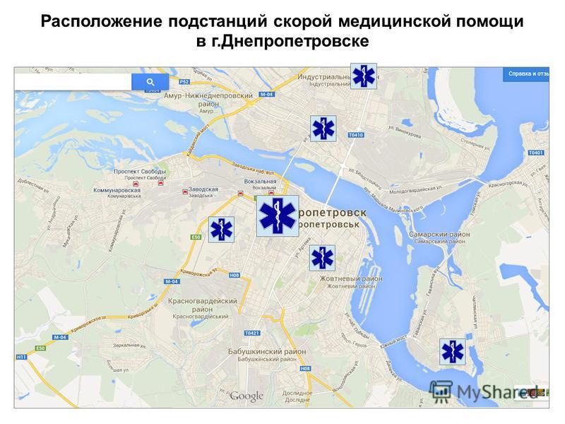 Расположение подстанций скорой медицинской помощи в г.Днепропетровске