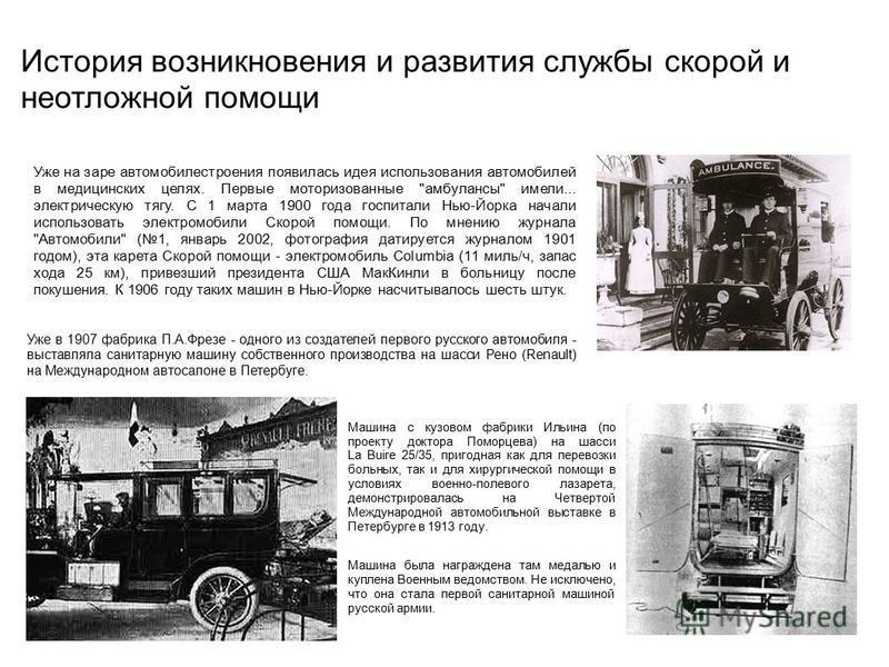 Уже на заре автомобилестроения появилась идея использования автомобилей в медицинских целях. Первые моторизованные