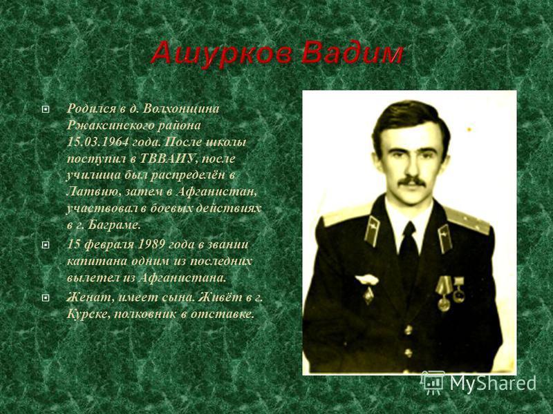 Родился в д. Волхонщина Ржаксинского района 15.03.1964 года. После школы поступил в ТВВАИУ, после училища был распределён в Латвию, затем в Афганистан, участвовал в боевых действиях в г. Баграме. 15 февраля 1989 года в звании капитана одним из послед
