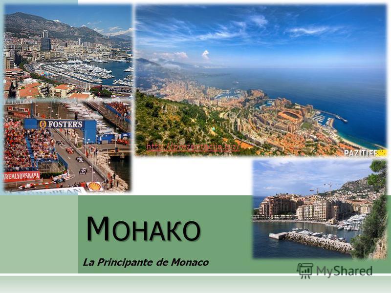 М ОНАКО La Principante de Monaco http://prezentacija.biz/